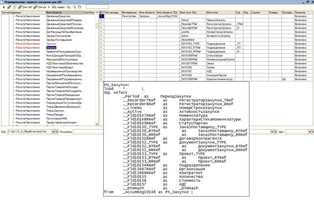 1C Script Builder
